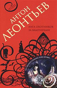 Антон Леонтьев: Лига охотников за вампирами