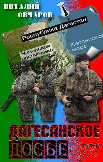 Виталий Овчаров: Дагестанское Досье