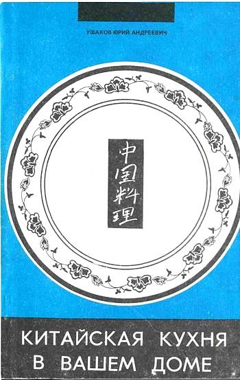 Юрий Ушаков: Китайская кухня в вашем доме