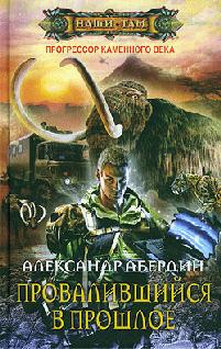 Александр Абердин: Провалившийся в прошлое
