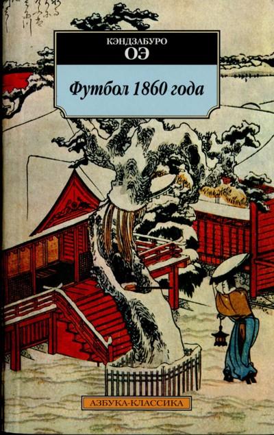 Кэндзабуро Оэ: Футбол 1860 года