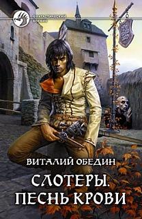 Виталий Обедин: Слотеры. Песнь крови