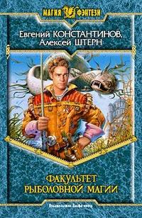 Евгений Константинов: Факультет рыболовной магии