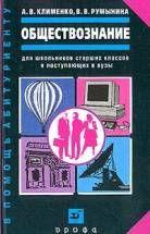 Андрей Клименко: Обществознание