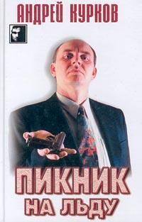 Андрей Курков: Пикник на льду (Смерть постороннего)
