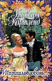 Барбара Картленд: И пришла любовь...
