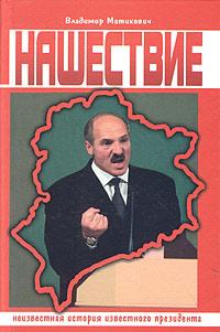 Владимир Матикевич: Нашествие. Неизвестная история известного президента.