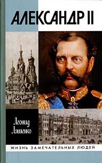 Леонид Ляшенко: Александр II, или История трех одиночеств