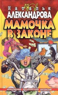 Наталья Александрова: Мамочка в законе