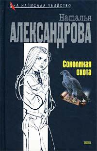 Наталья Александрова: Соколиная охота