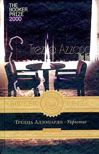 Трецца Адзопарди: Укрытие