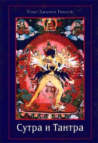 Геше Тинлей: Сутра и Тантра. Драгоценности тибетского буддизма