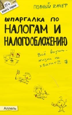 Александр Меденцов: Шпаргалка по налогам и налогообложению