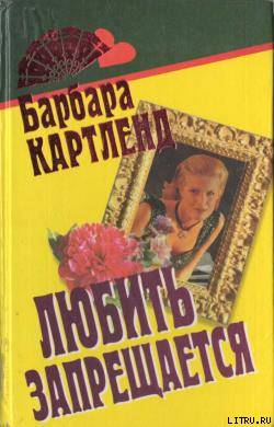 Барбара Картленд: Любить запрещается