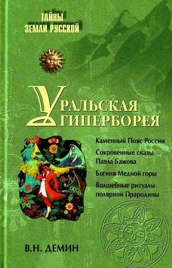 Валерий Демин: Уральская Гиперборея
