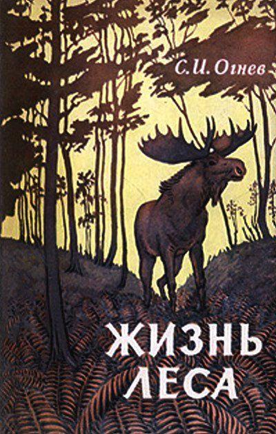 Сергей Огнев: Жизнь леса
