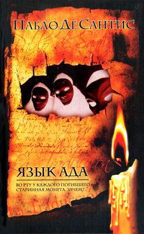 Пабло Де Сантис: Язык ада