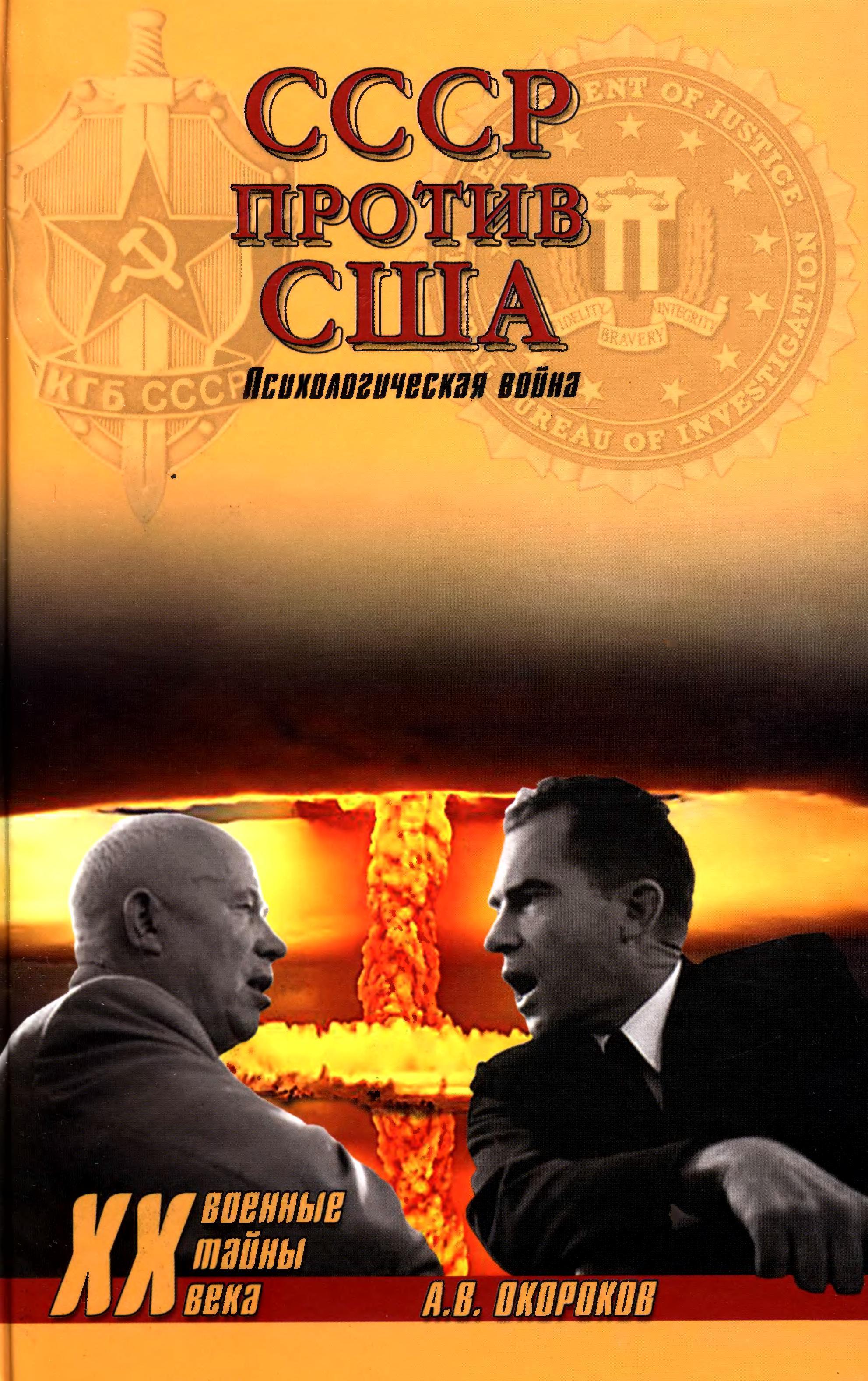 Александр Окороков: СССР против США. Психологическая война