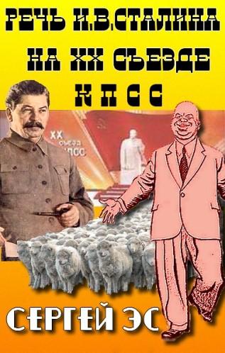 Сергей Эс: Речь И. В. Сталина на двадцатом съезде КПСС