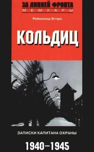 Рейнхольд Эггерс: Кольдиц. Записки капитана охраны. 1940-1945