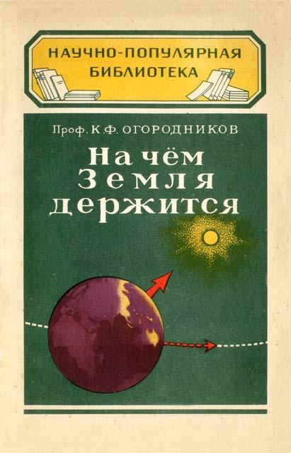 Кирилл Огородников: На чём Земля держится