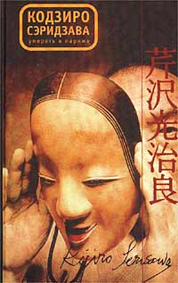 Кодзиро Сэридзава: Умереть в Париже. Избранные произведения
