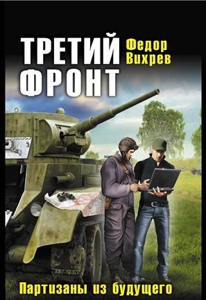 Сергей Олегович: ТРЕТИЙ ФРОНТ Партизаны из будущего