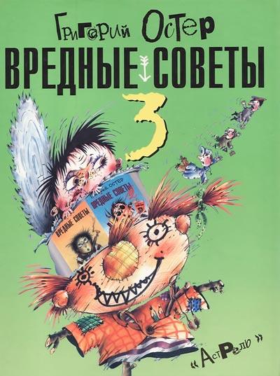 Григорий Остер: Вредные советы-3