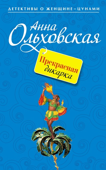 Анна Ольховская: Прекрасная дикарка