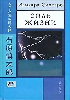 Синтаро Исихара: Соль жизни
