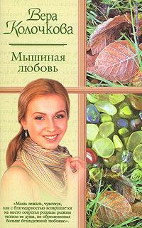 Вера Колочкова: Мышиная любовь