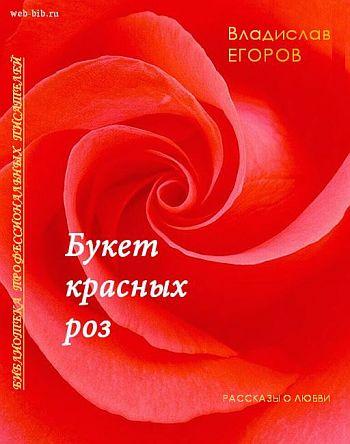 Владислав Егоров: Букет красных роз