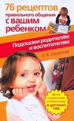 Лидия Свирская: 76 рецептов правильного общения с вашим ребенком. Подсказки родителям и воспитателям