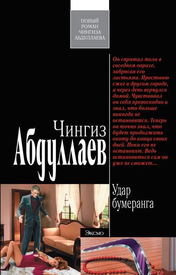 Чингиз Абдуллаев: Удар бумеранга