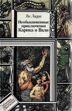 Ян Ларри: Необыкновенные приключения Карика и Вали