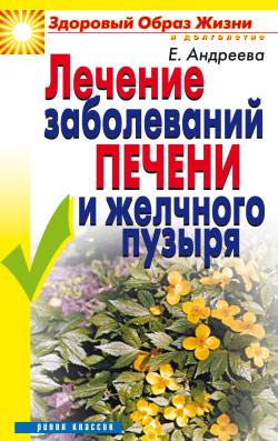 Екатерина Андреева: Лечение заболеваний печени и желчного пузыря