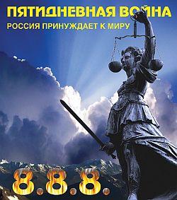 Игорь Джадан: Пятидневная война. Россия принуждает к миру