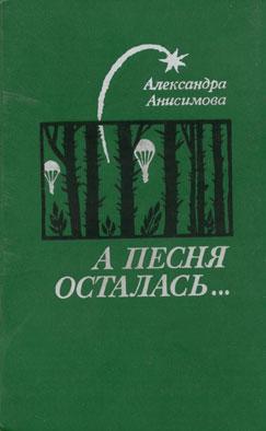 Александра Анисимова: Рядовой войны