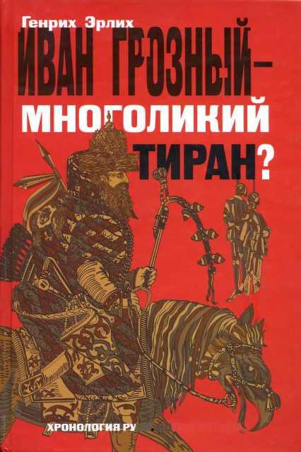 Генрих Эрлих: Иван Грозный — многоликий тиран?