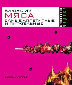 Ирина Константинова: Блюда из мяса. Самые аппетитные и питательные