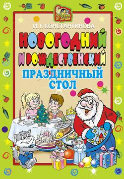 Ирина Константинова: Новогодний и Рождественский праздничный стол