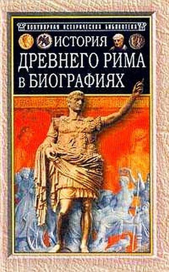 Генрих Штоль: История Древнего Рима в биографиях