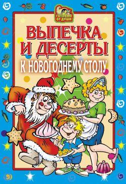 Оксана Онисимова: Выпечка и десерты к новогоднему столу
