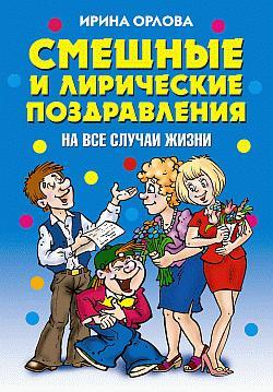 Ирина Орлова: Смешные и лирические поздравления. На все случаи жизни
