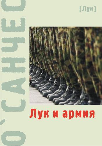 О Санчес: Лук и армия (сборник)