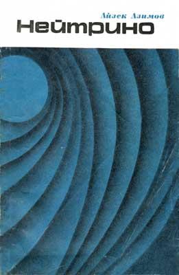 Айзек Азимов: Нейтрино - призрачная частица атома