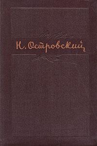 Николай Островский: Том 3. Письма 1924-1936