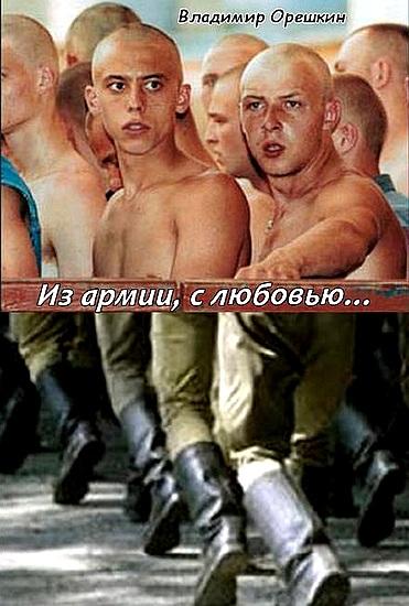 Владимир Орешкин: Из армии с любовью…