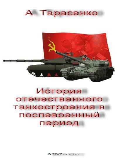 А Тарасенко: История отечественного танкостроения в послевоенный период