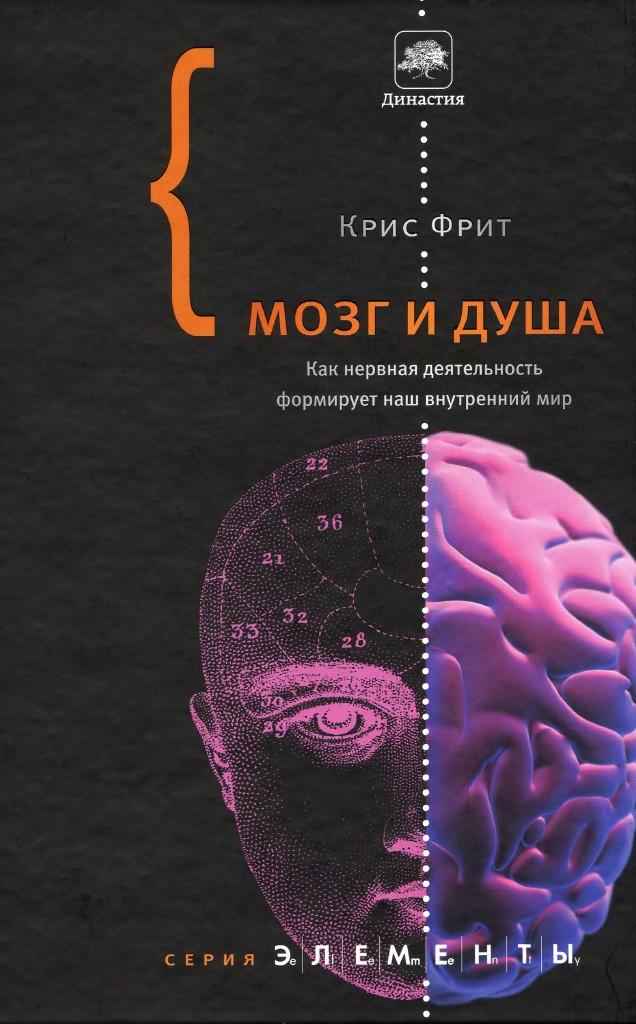 Крис Фрит: Мозг и душа: как нервная деятельность формирует наш внутренний мир